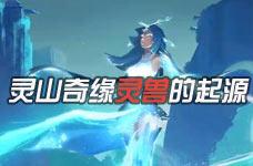 《灵山奇缘》灵兽的起源宣传预告片