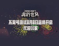 《我的世界》中国版8月8日开启不限号测试