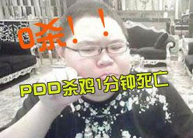 <b>PDD愤然起身怒砸耳机 网友:这死法太憋屈!</b>