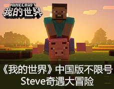 《我的世界》中国版PC Java版不限号测试开启!