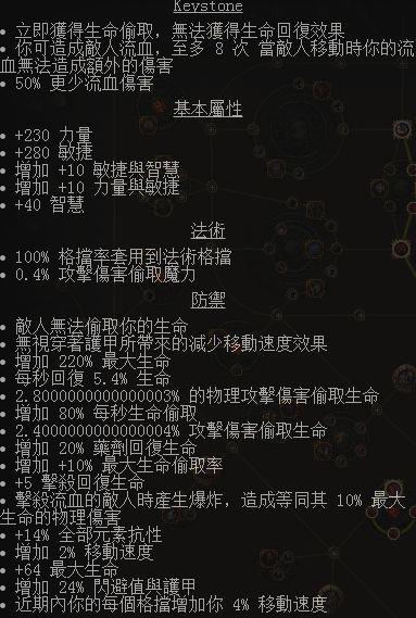 3.0站撸近战BD 卫士经典双格挡爆炸流
