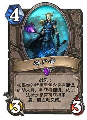 《炉石传说》新扩展包上线 登录送3卡包