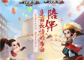 《大话西游》15周年品牌宣传片正式曝光