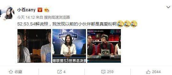 LOL女主播小苍晒出陈年旧照!网友看哭了!