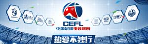 FIFAOL电子竞技联赛预热活动