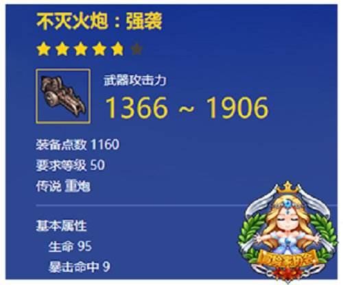 冒险岛2重炮手50级装备推荐 装备选择不迷茫