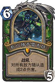 DK猎英雄体系卡组推荐 一起来合成怪兽