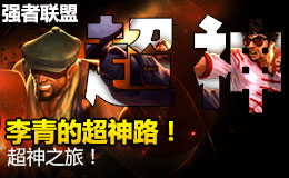 强者联盟:超神之旅!李青的超神路!