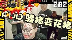 主播炸了282:德云色父子反目成仇 PDD骚猪变花猪