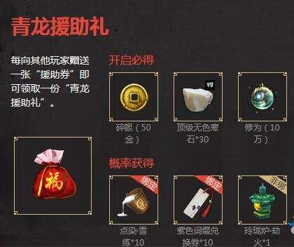 《天涯明月刀》青龙秘宝援助券使用说明