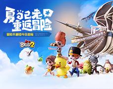 冒险岛2不删档今日14点开服!版本特色抢先看