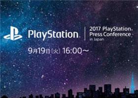 <b>TGS 2017索尼发布会时间公布 面向中国直播</b>
