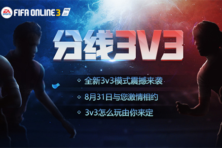 3V3模式热力上线 《FIFA OL3》9月开学季活动