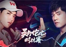 <b>LOL六周年表演赛:周杰伦用盖伦吴亦凡表现惊艳</b>