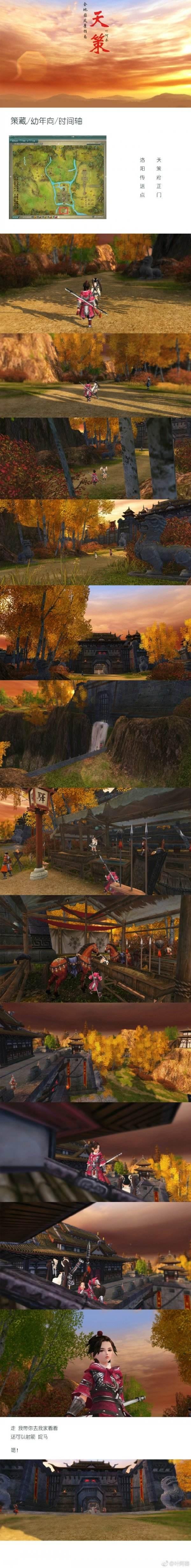 剑网3全图风景天策篇欣赏 夕阳不落 庄严温暖