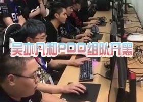 <b>吴亦凡和PDD组队开黑 明星战队再添一人</b>