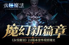 魔幻新篇章《永恒魔法》2.0版本宣传视频曝光!