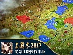 三国志2017手游官方网站下载 最新客户端手游