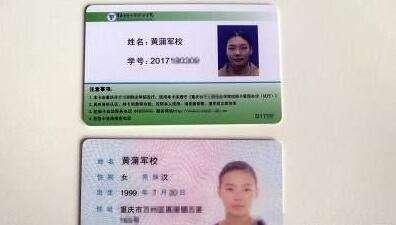 """""""王者荣耀""""有伴了 重庆女生叫""""黄蒲军校"""""""