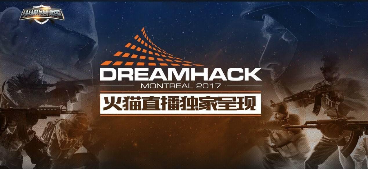 火猫独播DreamHack蒙特利尔 豪强齐聚谁与争锋