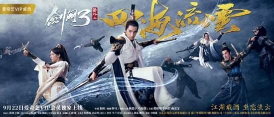 《剑网3番外之四海流云》9月22日首播 重返盛世大唐
