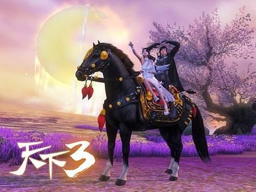 金秋时节回大荒《天下3》老玩家专属回归大礼!
