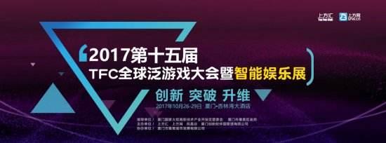 区块链的意义 TFC举办首届区块链游戏应用论坛