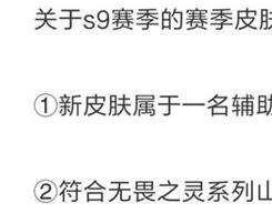 王者荣耀S9奖励皮肤曝光 延续山海经异兽主题