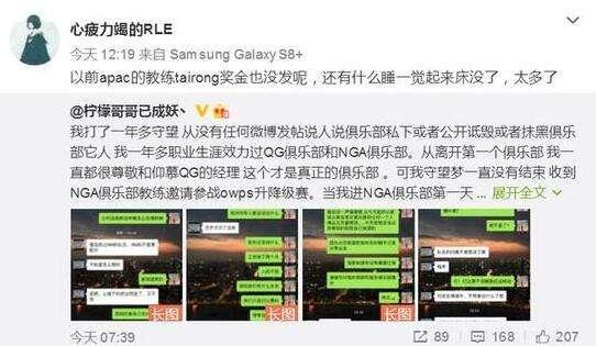 NGA战队拖欠工资后续:前队员纷纷微博发声