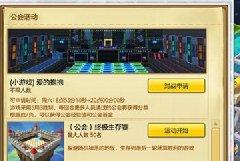 极速升级!冒险岛2公会高经验的玩法活动详解