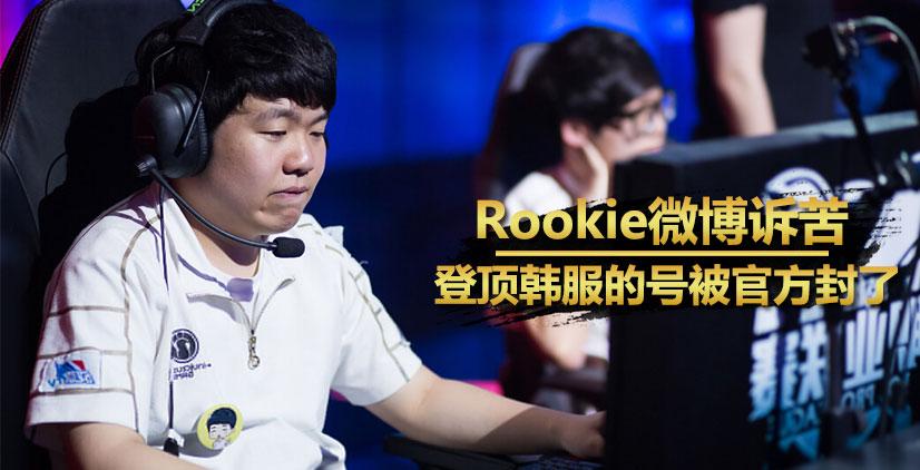 Rookie韩服号封