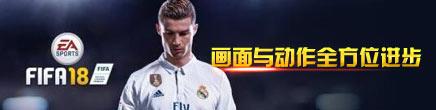 FIFA 18媒体评测