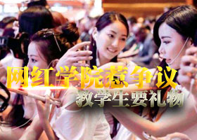 """重庆高校开设""""网红学院""""惹争议 教学生要礼物"""