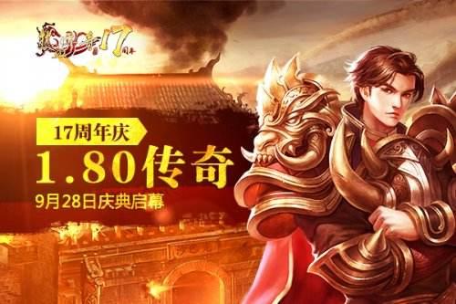最强1.80版《热血传奇》17周年新区预注册开放