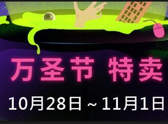 Steam万圣节特惠预计于10月27日开始