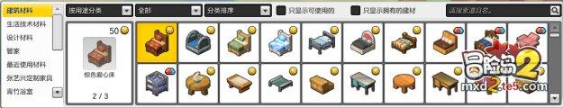 冒險島2房屋建造思路講解 平民玩家也能造出精致小屋