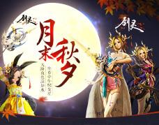 《剑灵》国庆中秋版本时装宣传视频