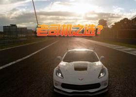 <b>老司机之选?各大平台赛车游戏画面对比视频</b>