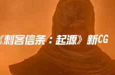 《刺客信条:起源》新CG公布:漫天黄沙现真身