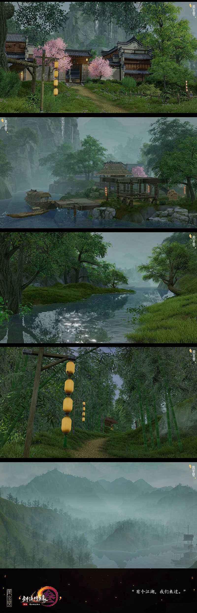 大美江湖 剑网3重制版有爱玩家截图赏