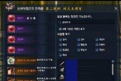 剑灵韩服新12人本泰天王陵 黄昏的圣战老二视频