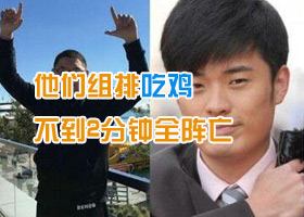 <b>PDD同陈赫、林俊杰组排拿第一 不到2分钟全阵亡</b>