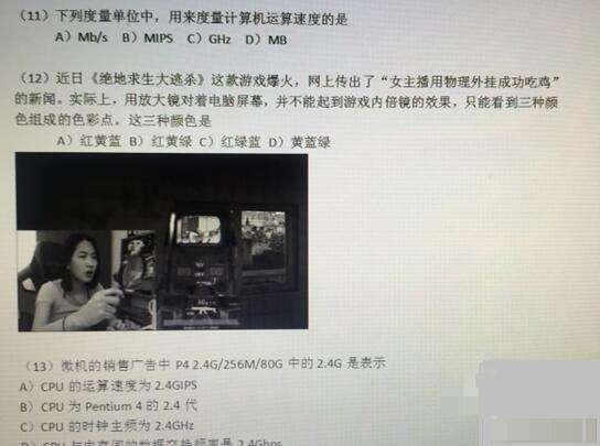 """""""吃鸡""""成了考试题 电竞周冬雨受粉丝拷问"""