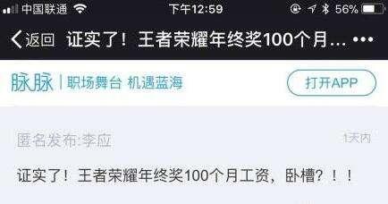 曝腾讯员工发100个月年终奖 官方:太离谱