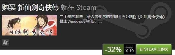 《新仙剑奇侠传》Steam发售 现价打折仅19元