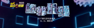 2017腾讯游戏家盛典盛大开幕