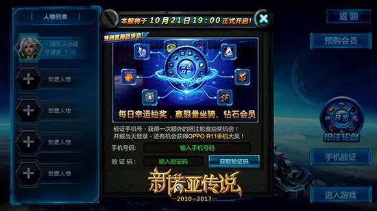 5大升级 新诺亚传说10月21日全新起航