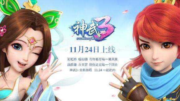 2017年度大作《神武3》11月24日正式上线