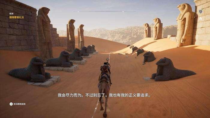 《刺客信条:起源》评测 开放世界新起点