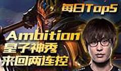 11月4日TOP5:Ambition皇子神秀来回两连控
